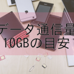 10GBの通信量の目安