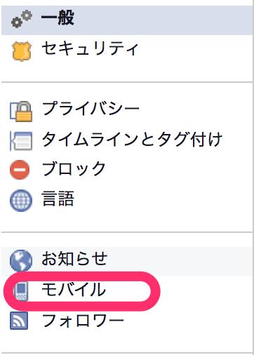Facebook電話番号変更