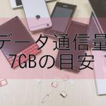 7GBの通信量の目安