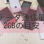 2GBの通信量の目安