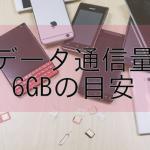 6GBの通信量の目安
