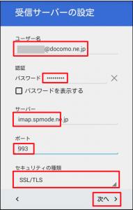 ドコモメール受信サーバー設定