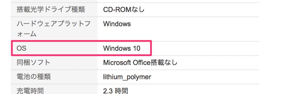 パソコンのOSの例