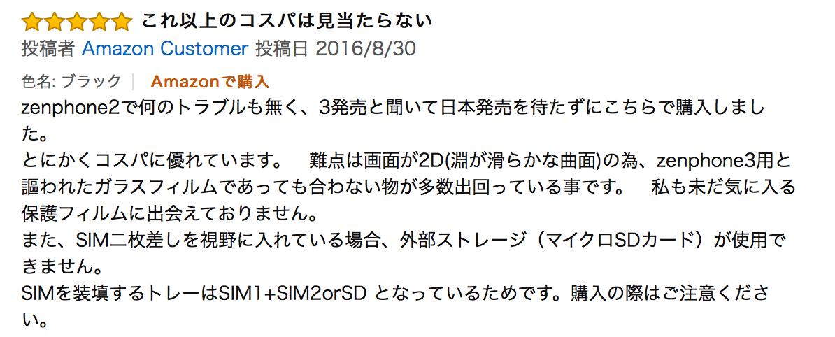 ZenFone3のDSDS注意点