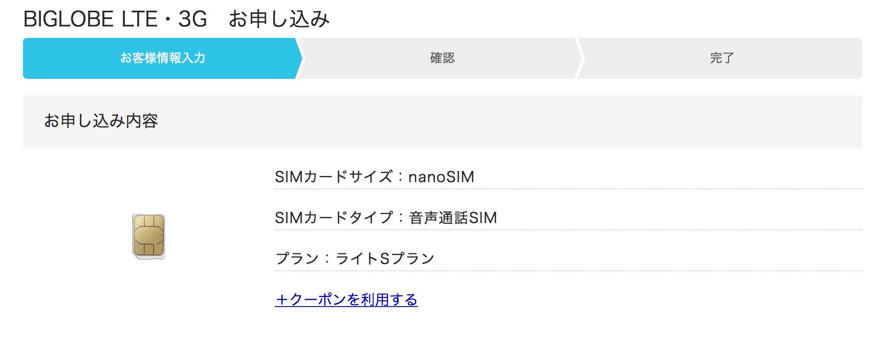 BIGLOBE SIM iPhone7購入者の登録手順