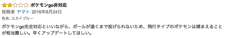 FREETELの評判・クチコミ