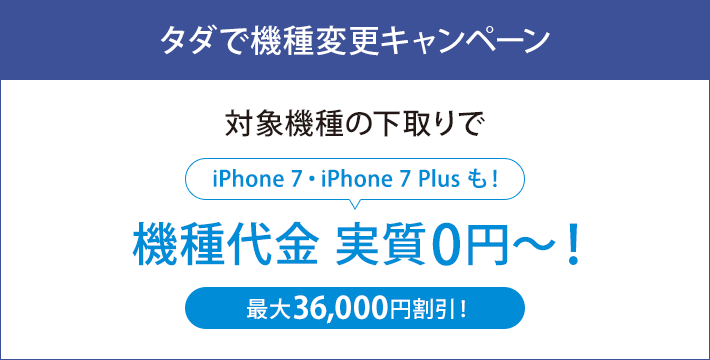 ソフトバンクのiPhone7実質0円