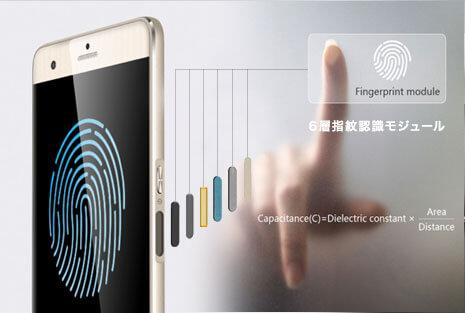 ZTE Blade V7 MAXの指紋認証