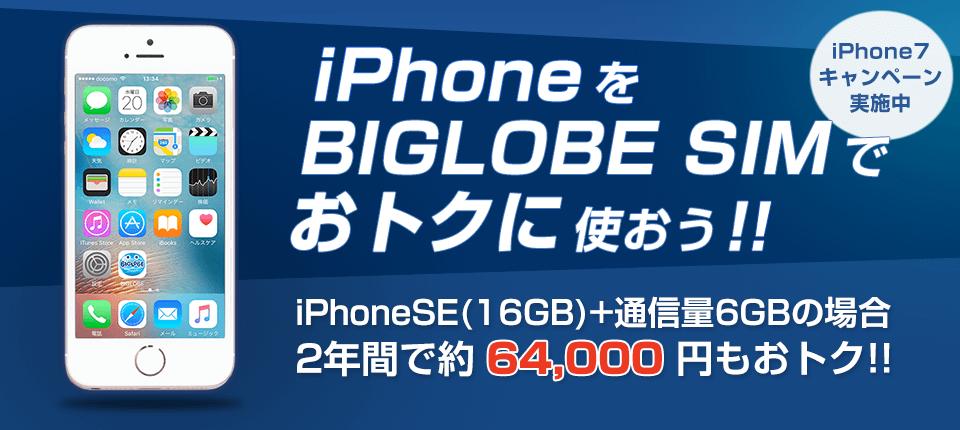 BIGLOBE SIMでiPhoneを使う方法