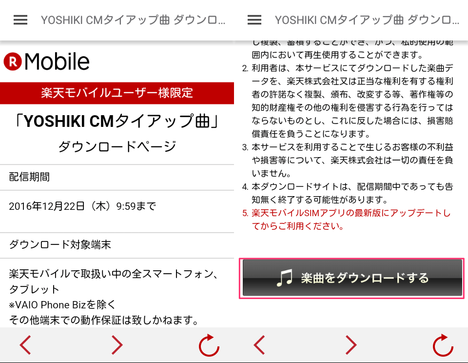 楽天モバイル YOSHIKIタイアップ曲ダウンロード方法2