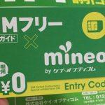 mineoのエントリーコードの使い方