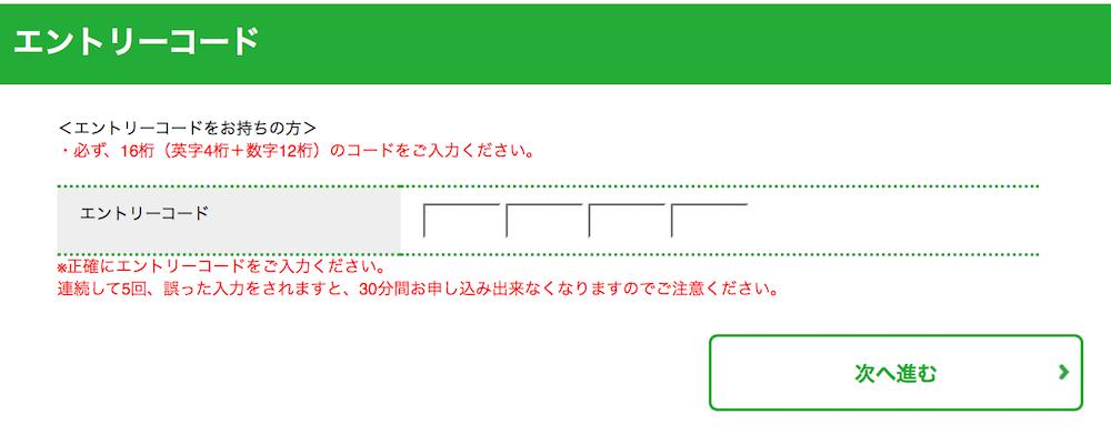 mineo(マイネオ)のエントリーコードの入手方法と使い方