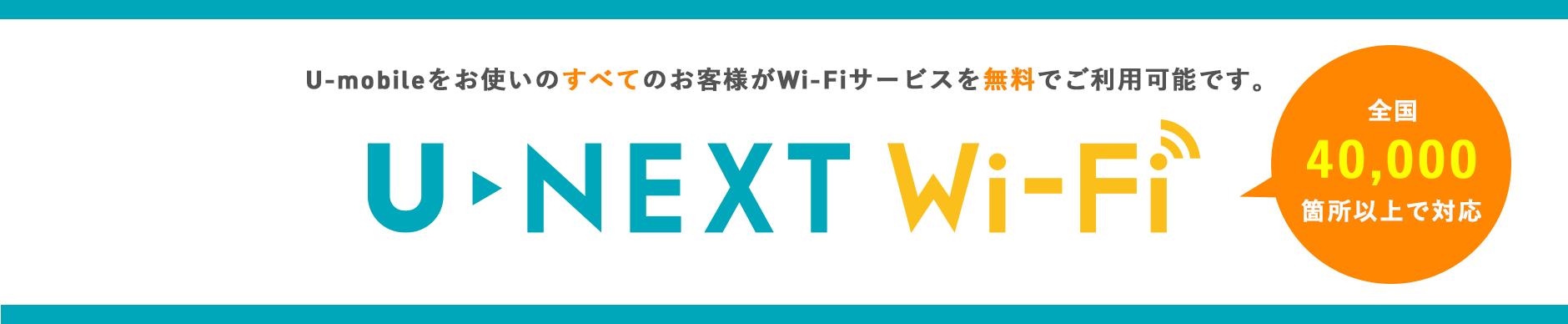 U-NEXT Wi-Fi