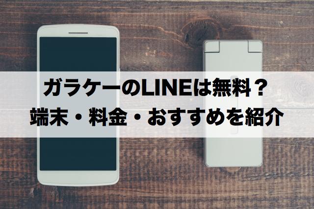 ガラケー line