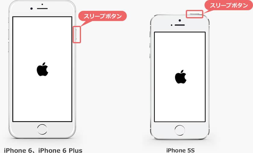 iPhoneの起動画面