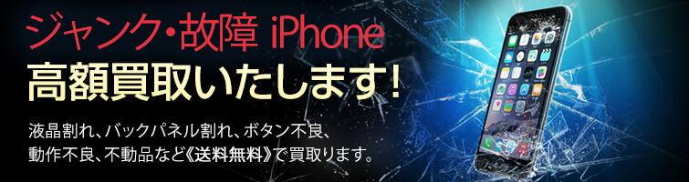 割れたiPhoneの買取する業者