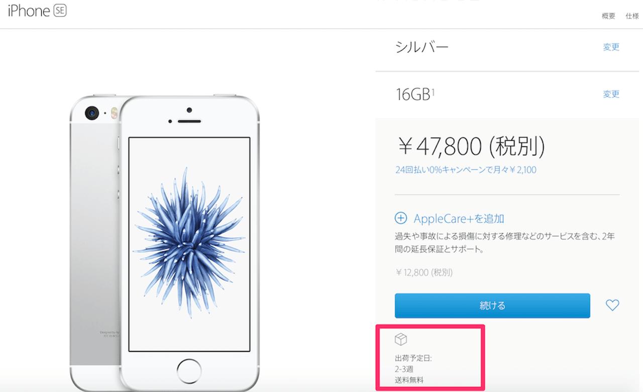 iPhoneSEの出荷状況