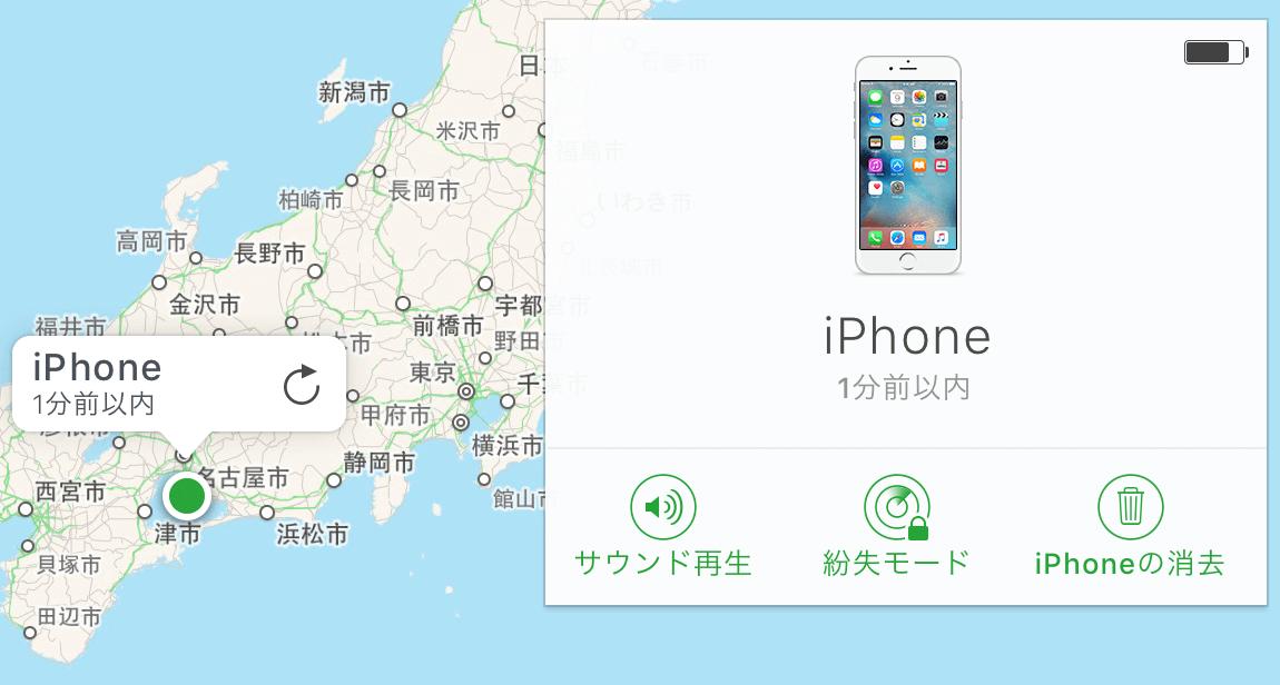 iPhoneを探すを使った画面