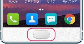 FREETELボタン