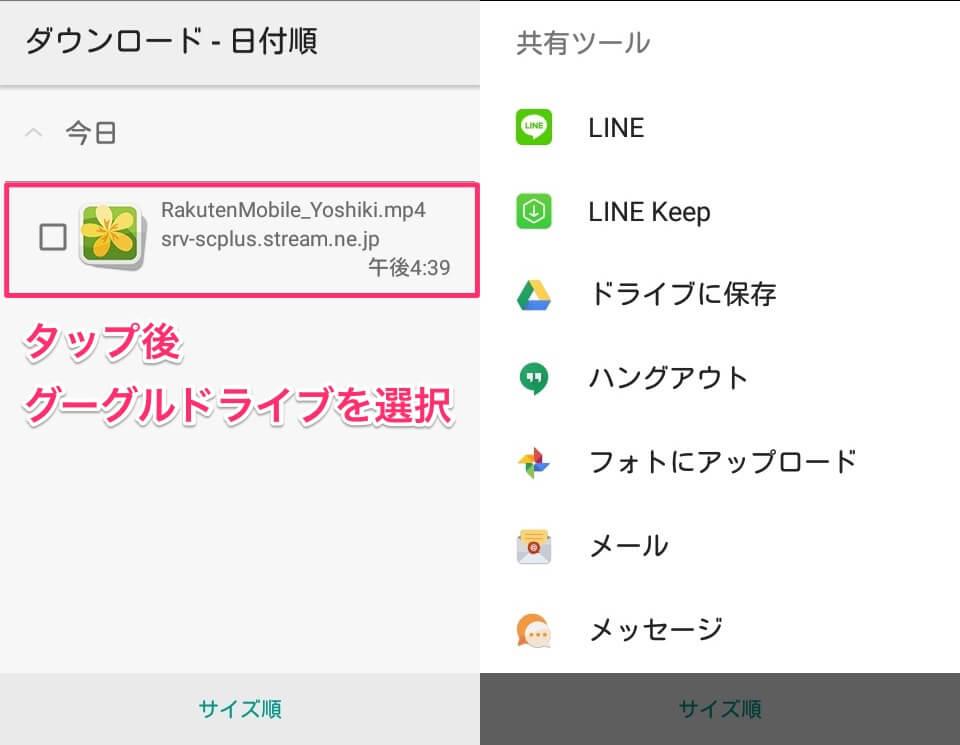 楽天モバイル YOSHIKIタイアップ曲ダウンロード方法3