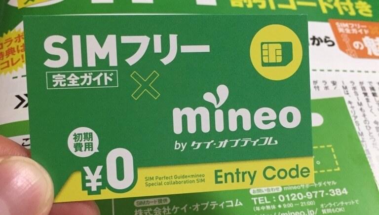 mineoのスペシャルエントリーコードの使い方