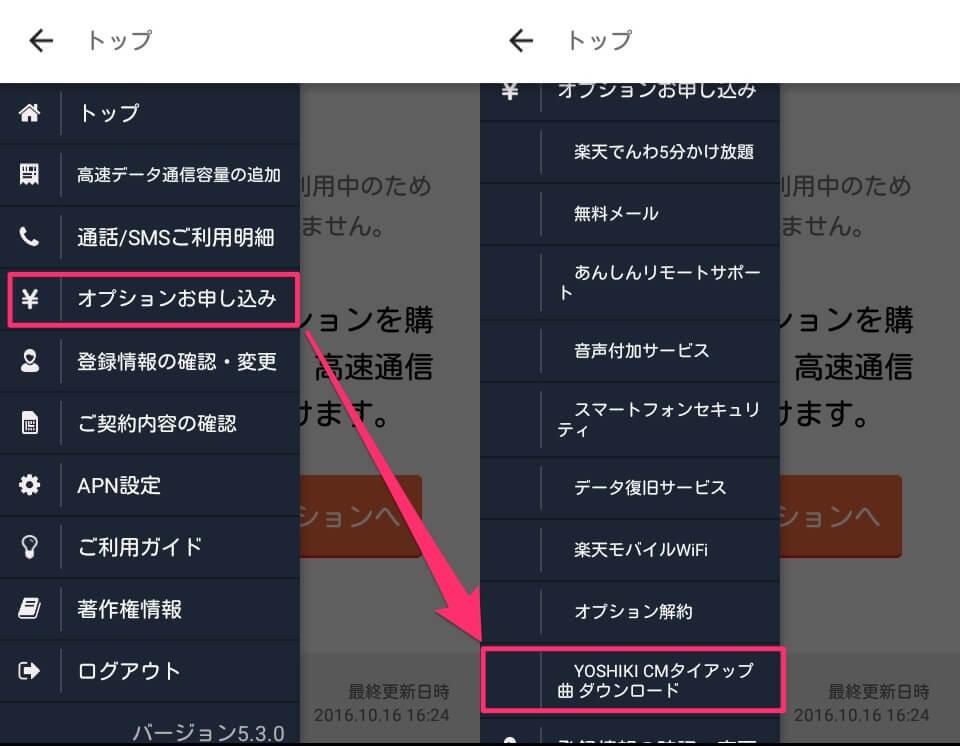 楽天モバイル YOSHIKIタイアップ曲ダウンロード方法1