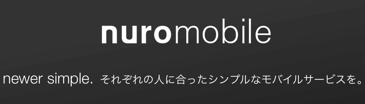 nuro mobileの詳細・評価・評判