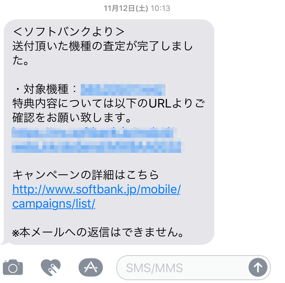 ソフトバンク下取り完了メール