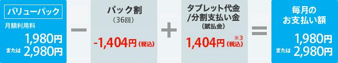 http://www.softbank.jp/ybb/option/valuepack/