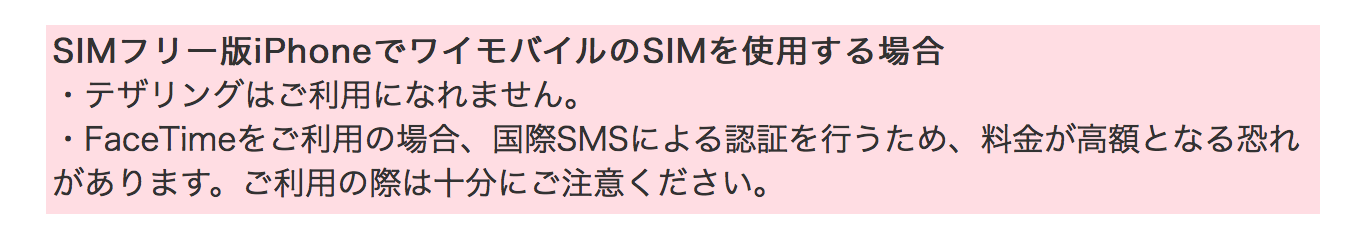 Y!mobileのSIMはテザリングできない